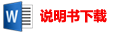 JSZW-10A电压互感器参数说明下载