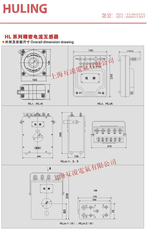 hl55电流互感器接线图2