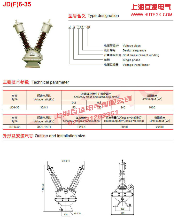 jd6-35电压互感器接线图及参数