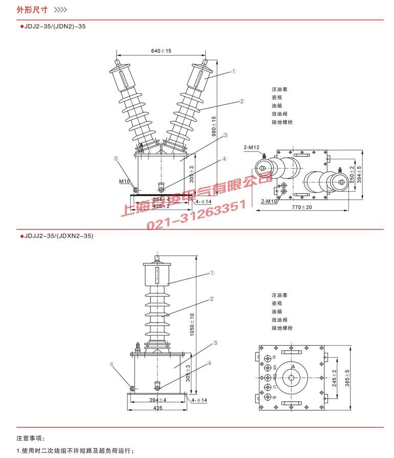 jdjj-35电压互感器接线图