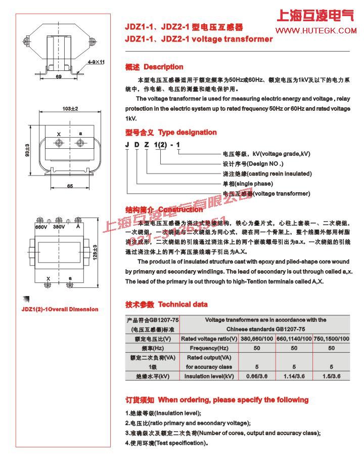 jdz1-1电压互感器接线图