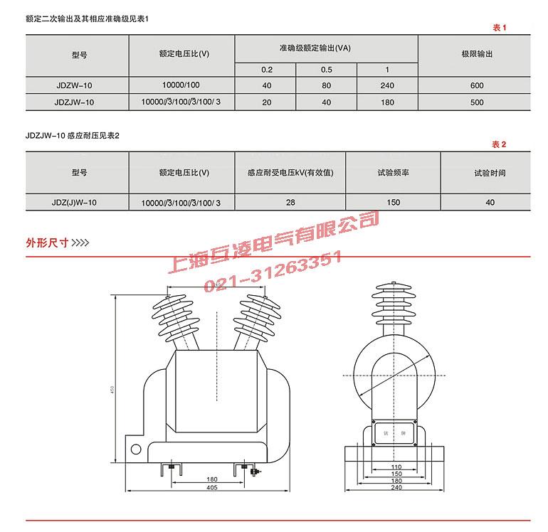 jdzjw-10电压互感器接线图