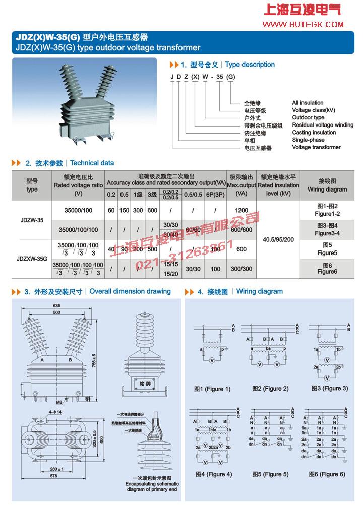jdzw-35电压互感器接线图及参数