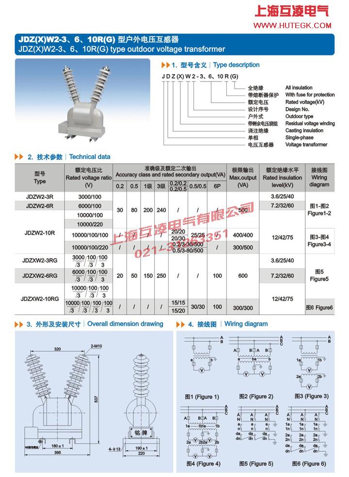jdzw2-6r电压互感器接线图