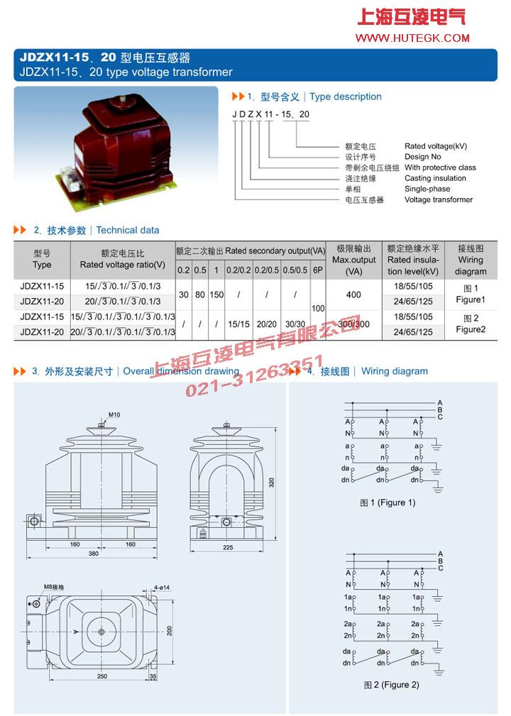 35kv电压互感器 jdzx11-20电压互感器  1,局部放电水平符合gb1207