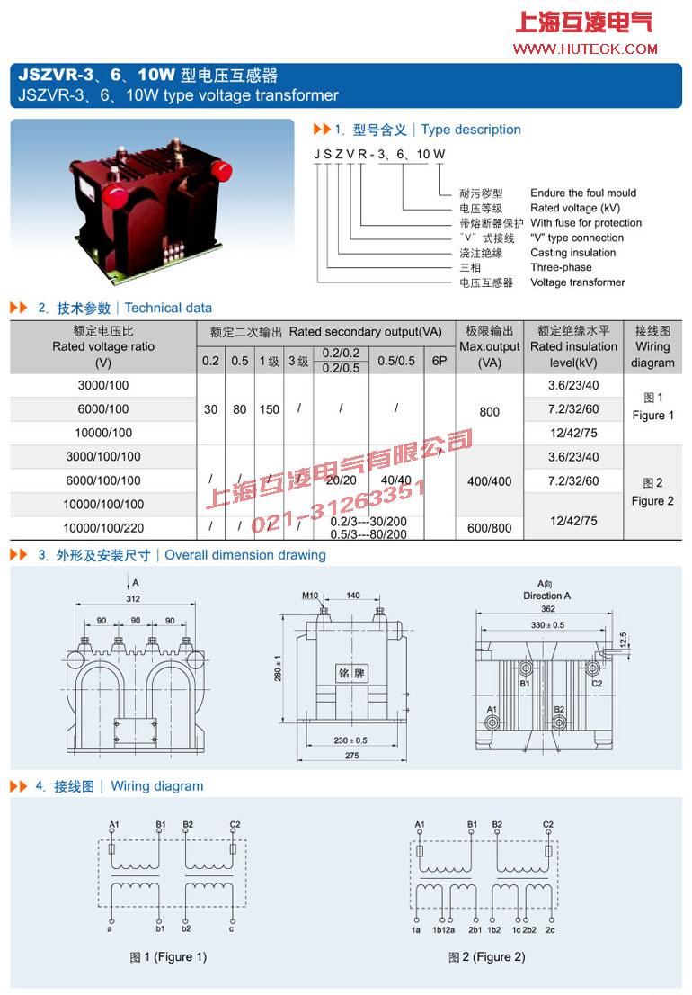 jszvr-3w电压互感器接线图及参数