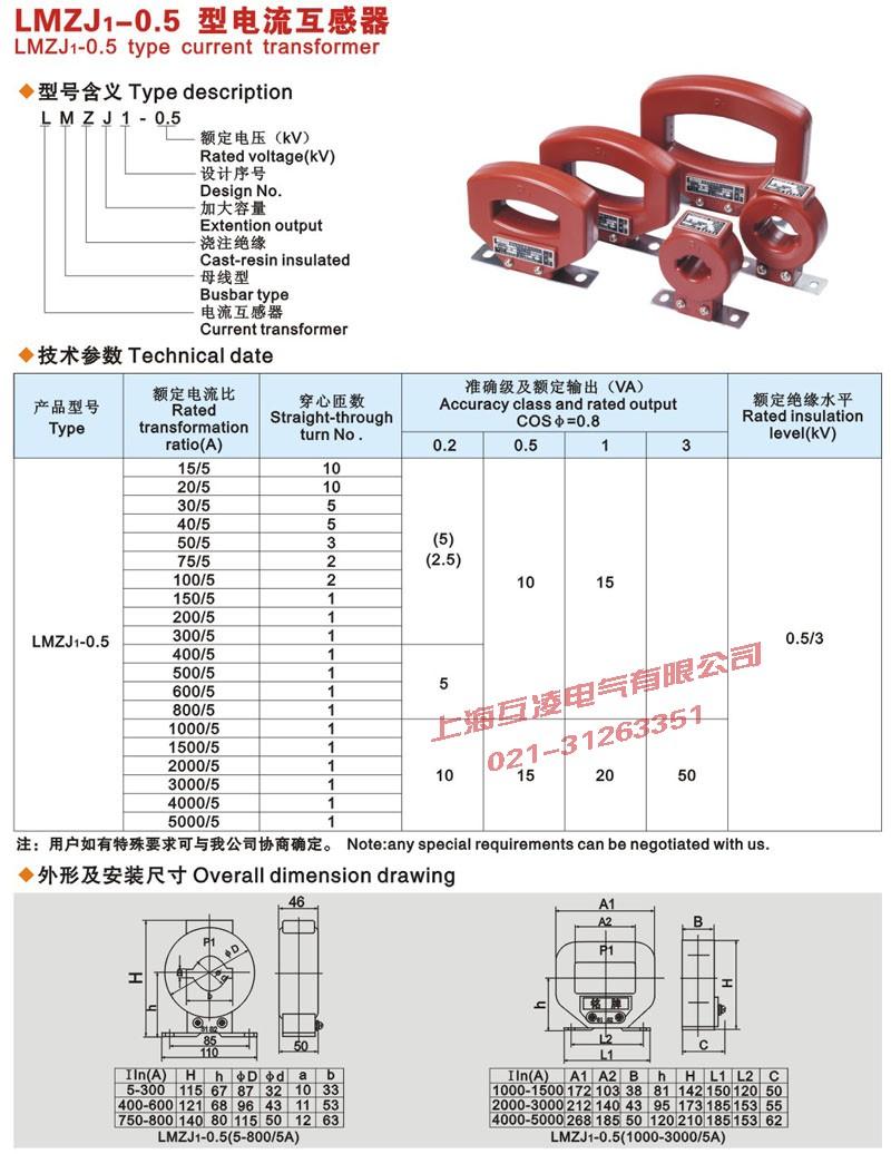 电流互感器lmzj1-0