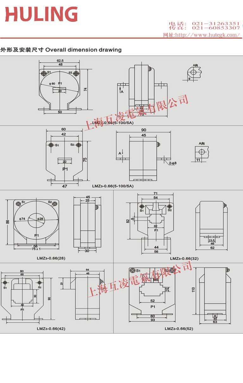 lmz3-0.66电流互感器接线图2